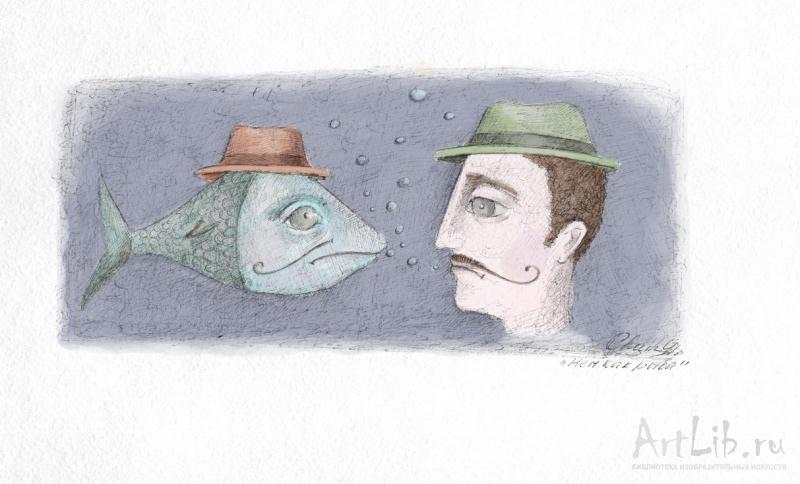 Рыба молчит картинки
