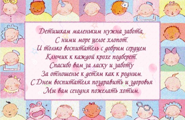 Оригинальные поздравления воспитателям детского сада