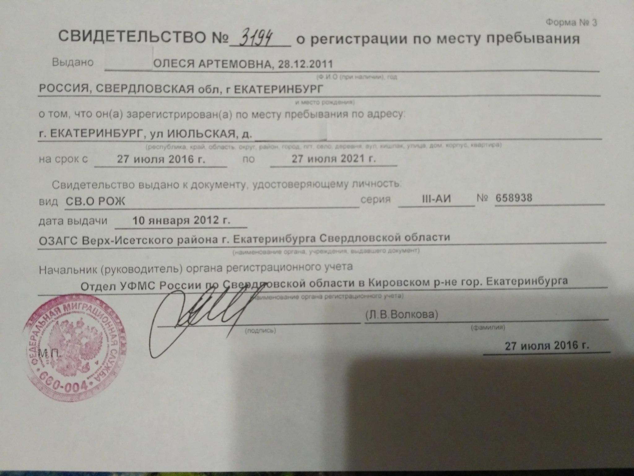 Свидетельство о регистрации по месту жительства ребёнка фото