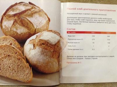 Рецепт приготовления ржаного хлеба на закваске