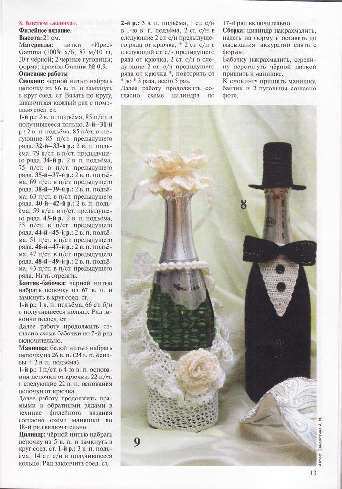 Вязание украшений на бутылку 15