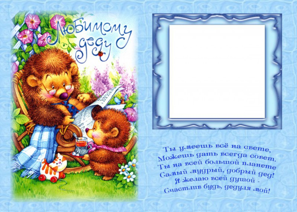 открытка с фото для дедушки
