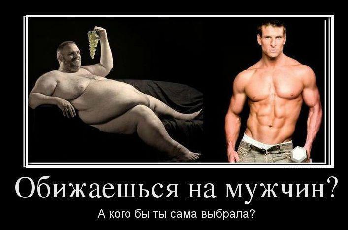 Картинки с мотивацией для похудения для мужчин