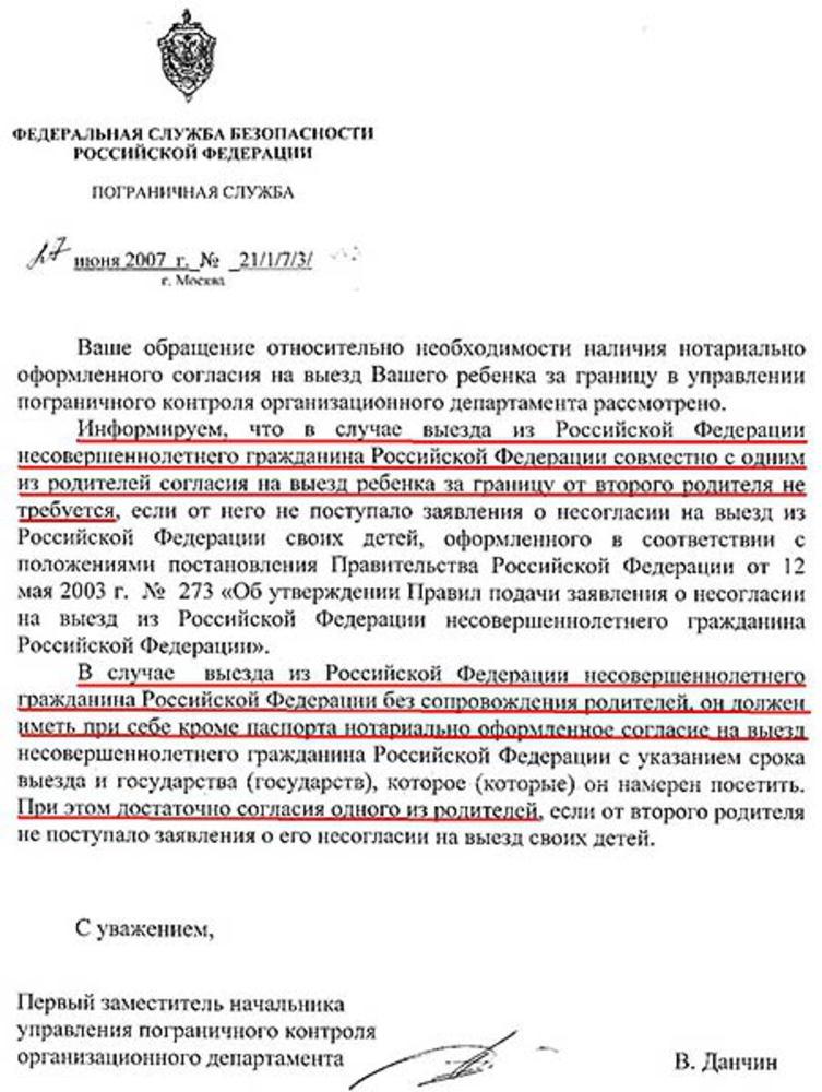 Выезд из российской федерации несовершеннолетних граждан россии