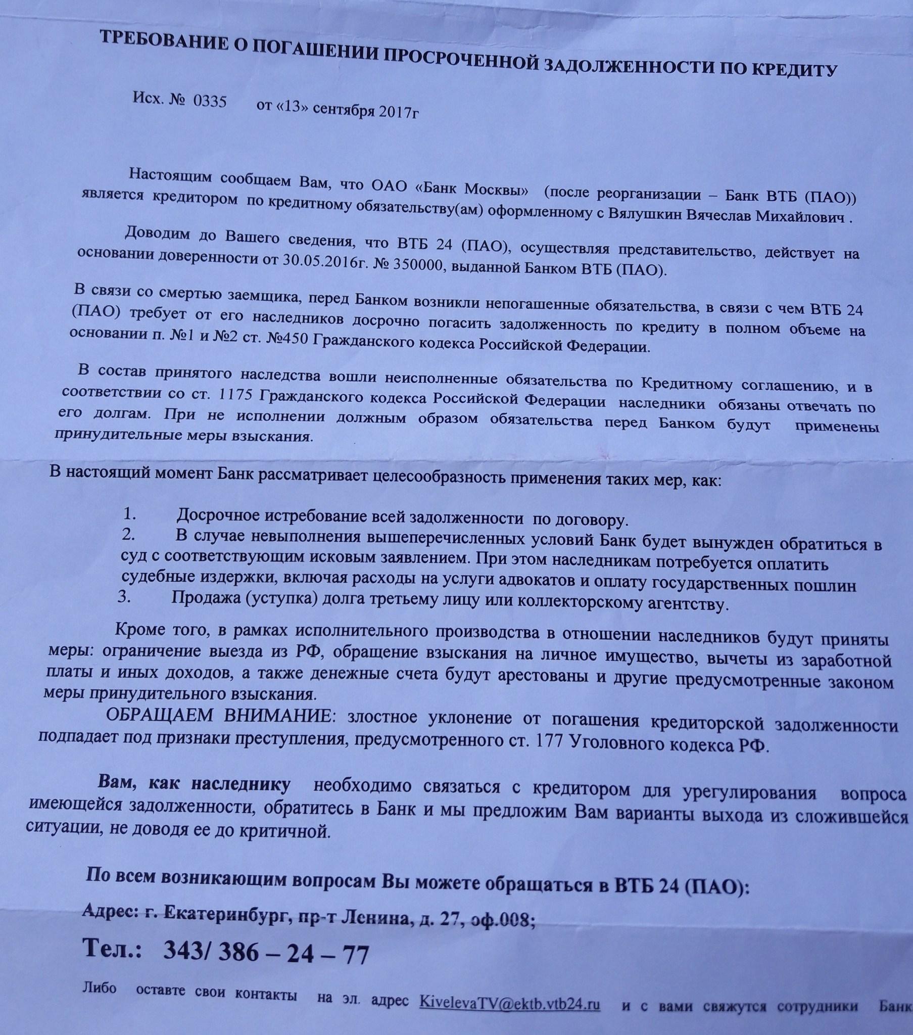 Первый суд втб по кредиту банка москвы