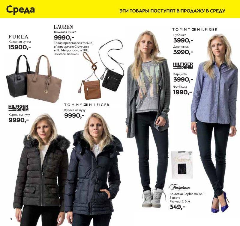 Стокманн Одежда Каталог Интернет Магазин