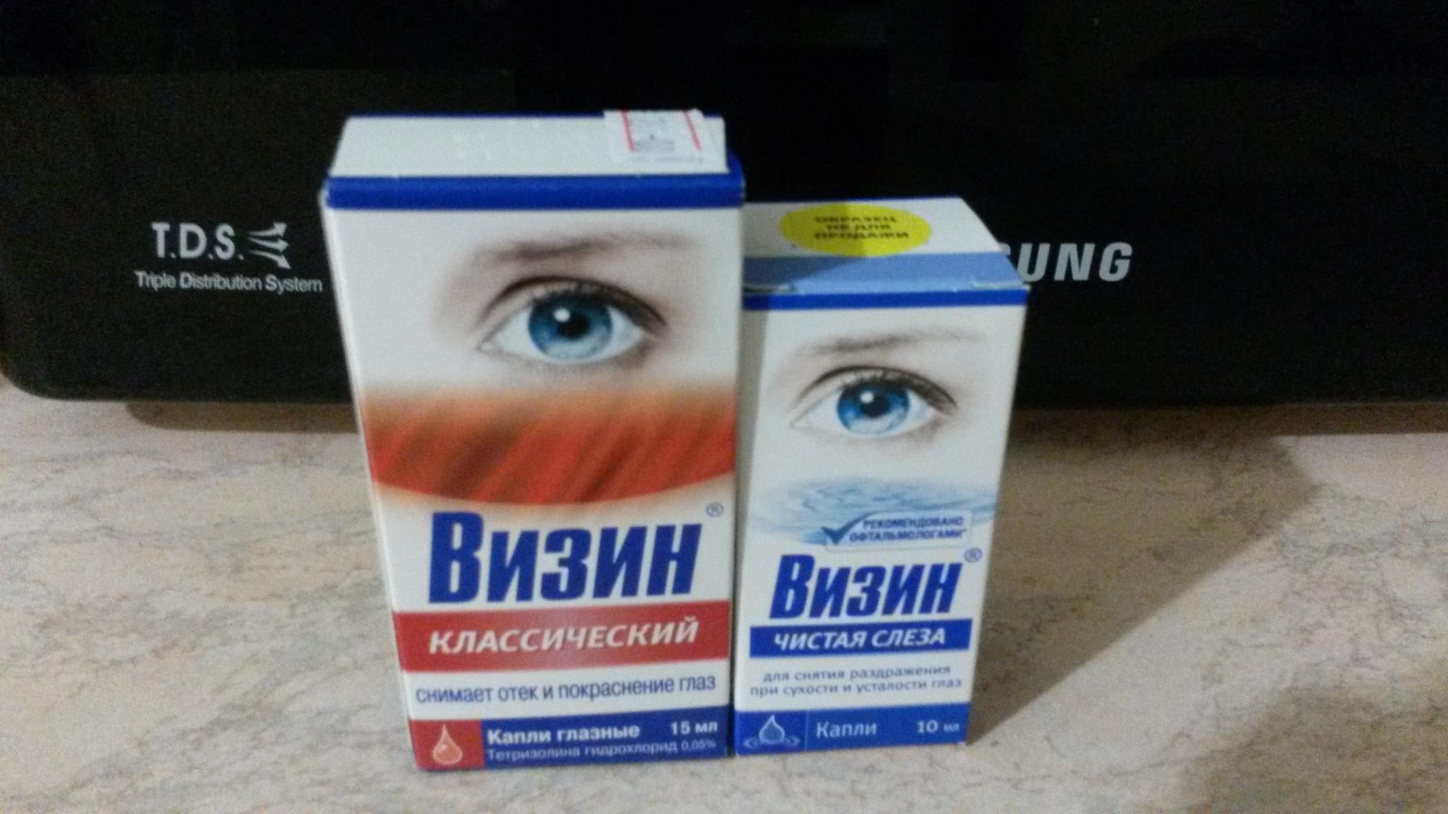 визин глазные капли инструкция цена аналоги дешевые