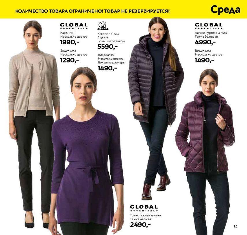 Стокманн Интернет Магазин Распродажа Женской Одежды
