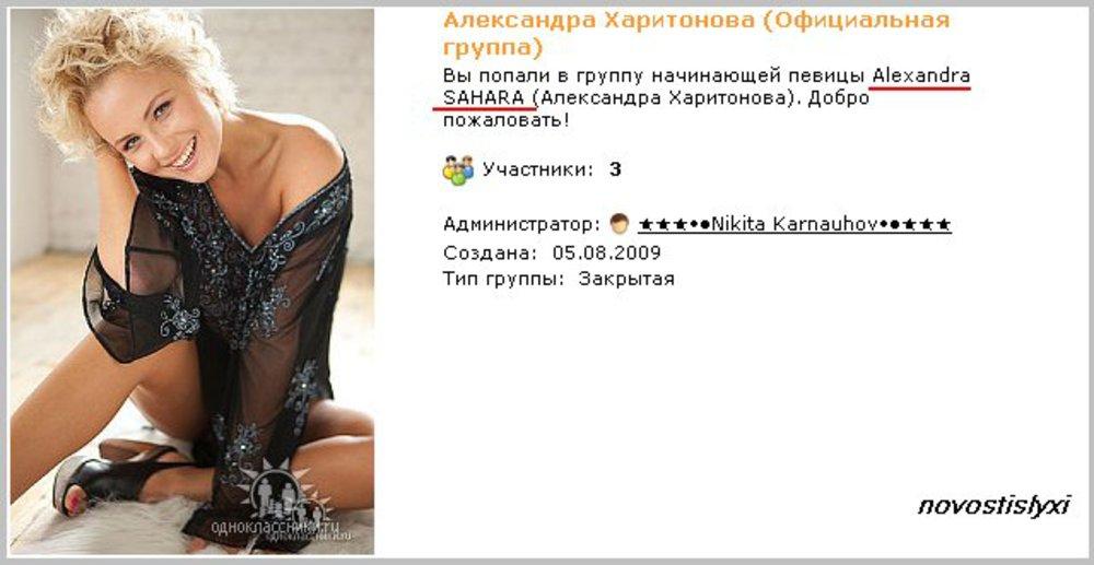 сосет александра харитонова