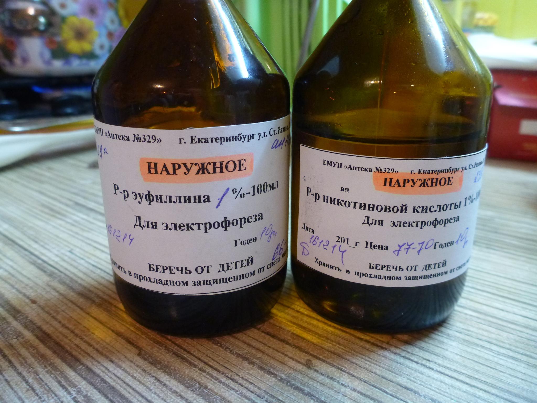 Раствор эуфиллина для электрофореза детям