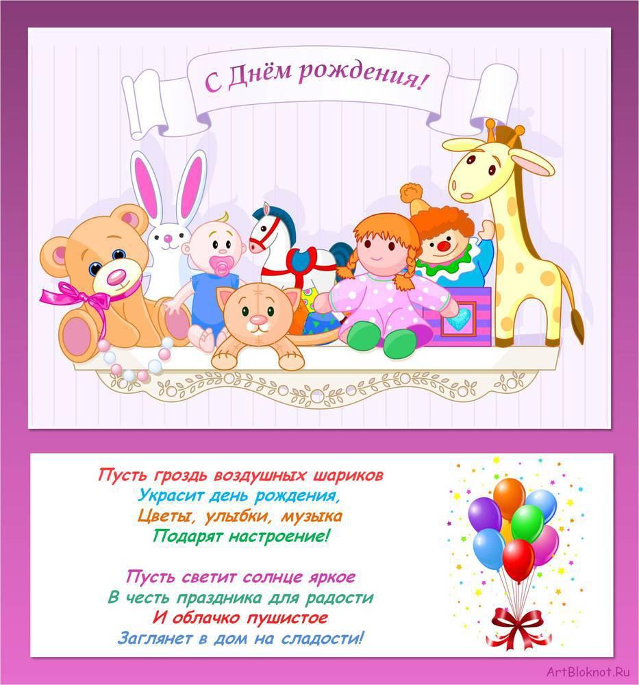 Поздравление ребенку на два годика