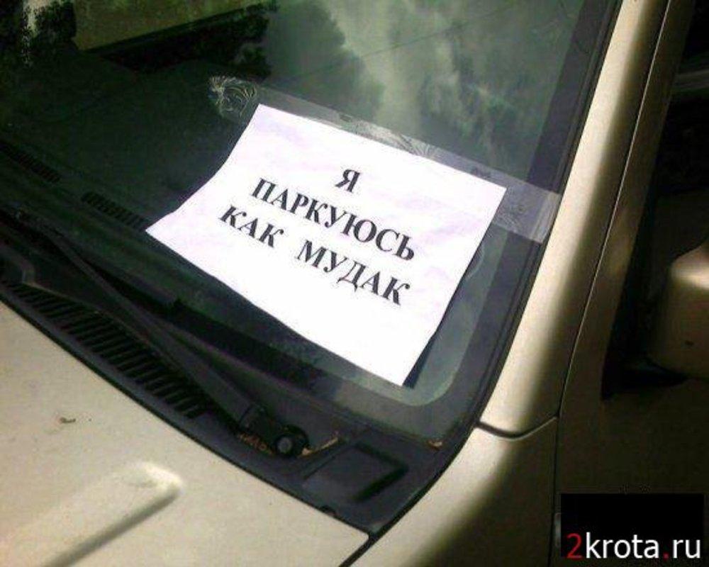 Прости меня, картинки уважаемый водитель посмотрите как вы припарковались