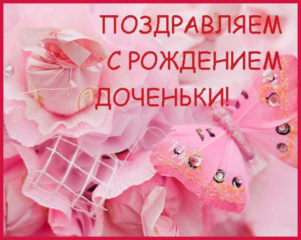 Поздравления с рождением дочери в прозе - Поздравок 7