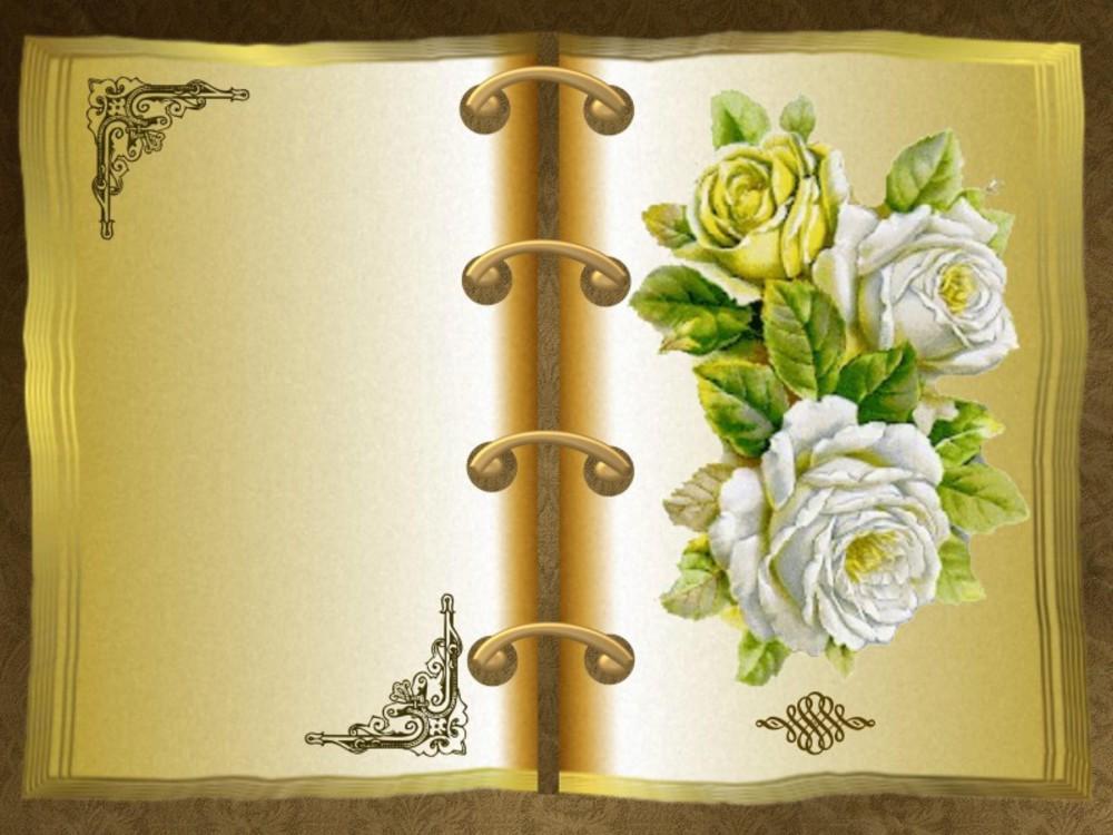 Анимация открытки для гостевых книг