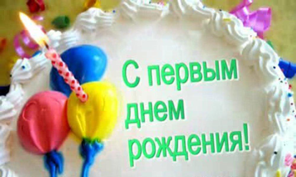 Поздравления родителям с днем рождения дочек двойняшек 1 год