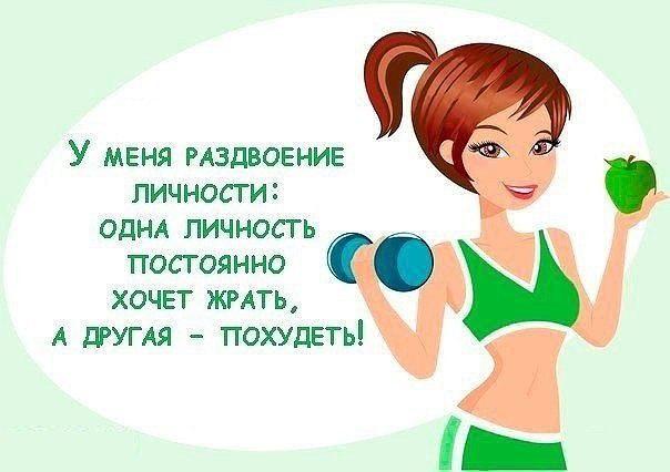 Картинки как хочется похудеть