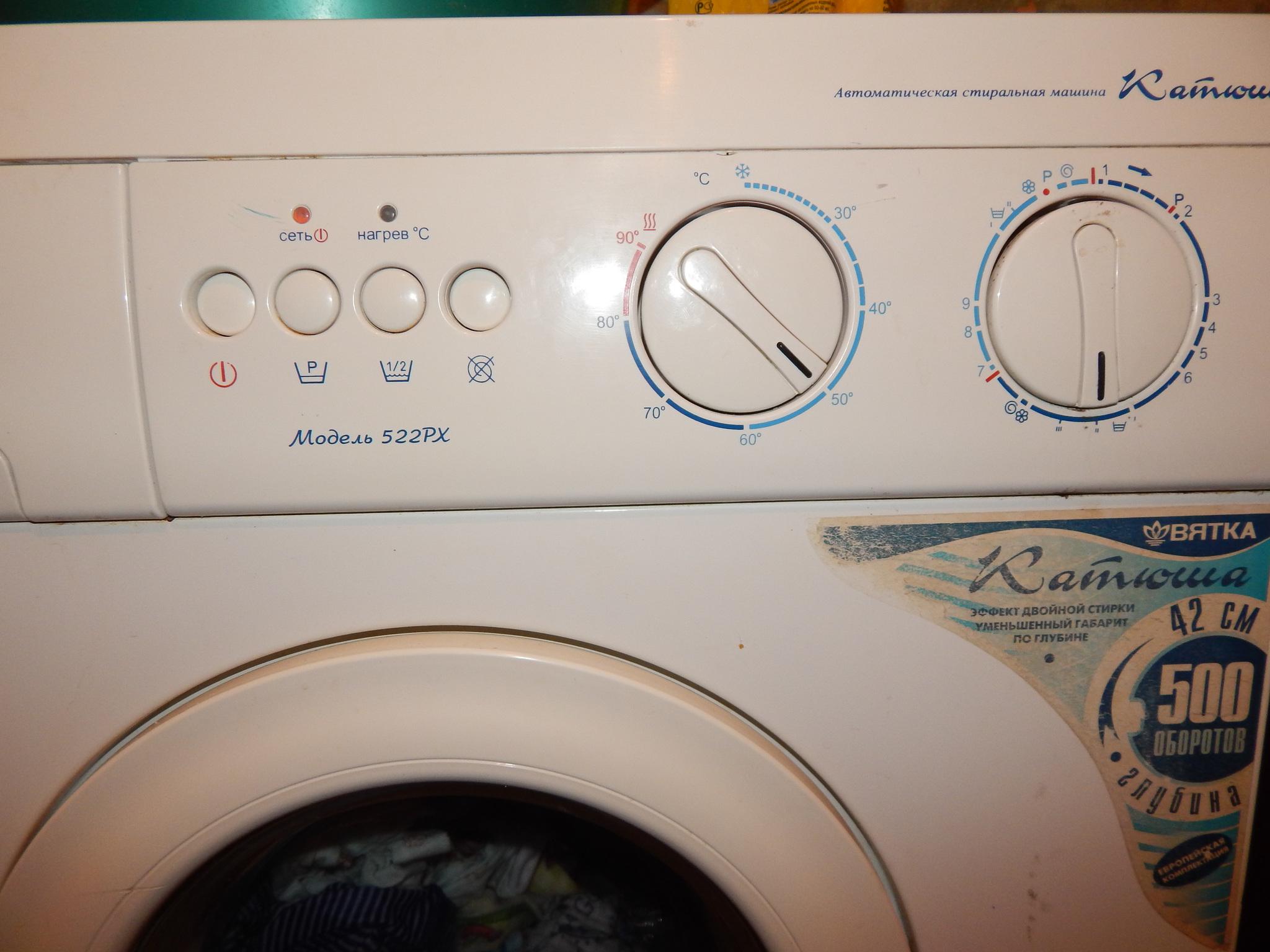 Инструкция стиральной машины вятка катюша