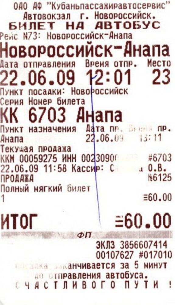 Сколько стоит билет на автобус москва симферополь 2018