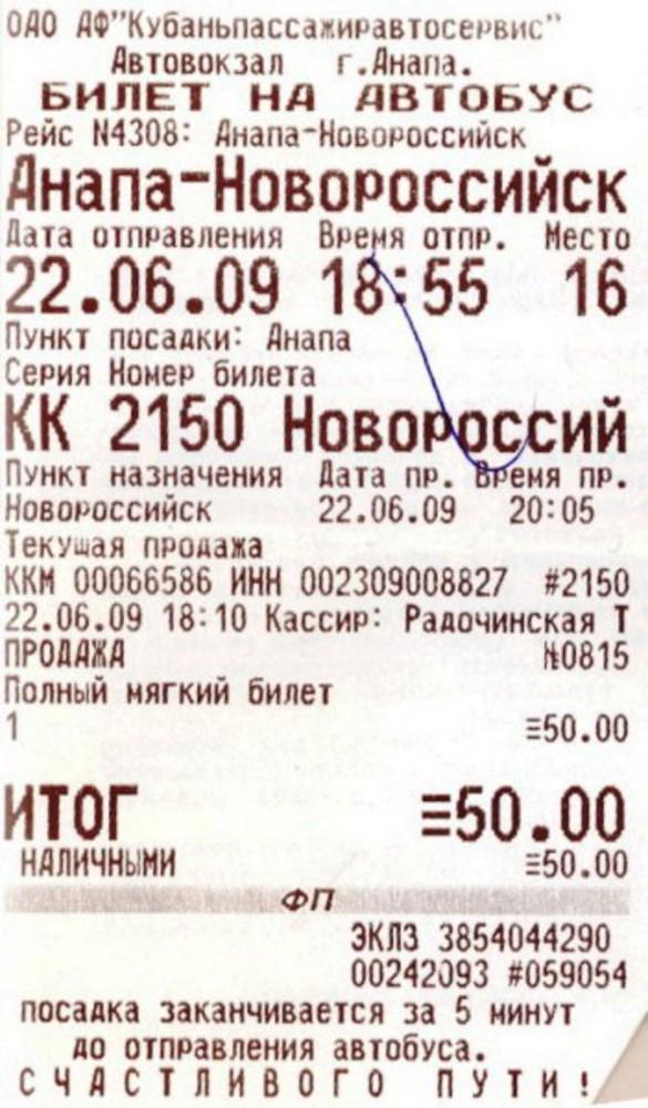 СПб Дальневосточном билет на автобус челябинск сочи стоимость сделать