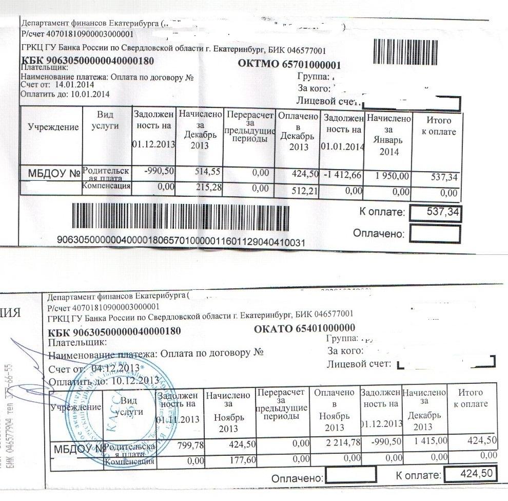 Бухгалтерия садика скачать пустой бланк заявления на регистрацию ип