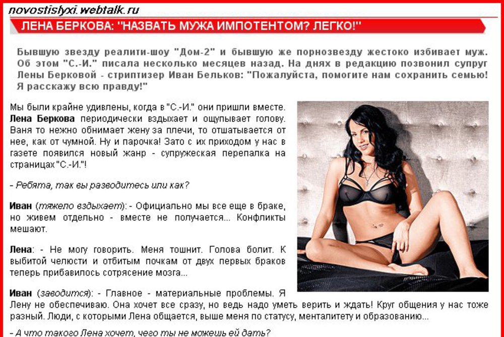porno-s-elenu-berkovu