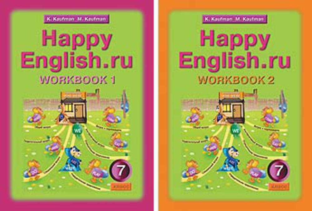 Класс,авторы 7 класс 7 по английскому гдз кауфман,кауфман языку