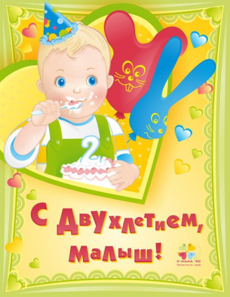 Картинки 2 годика сыну