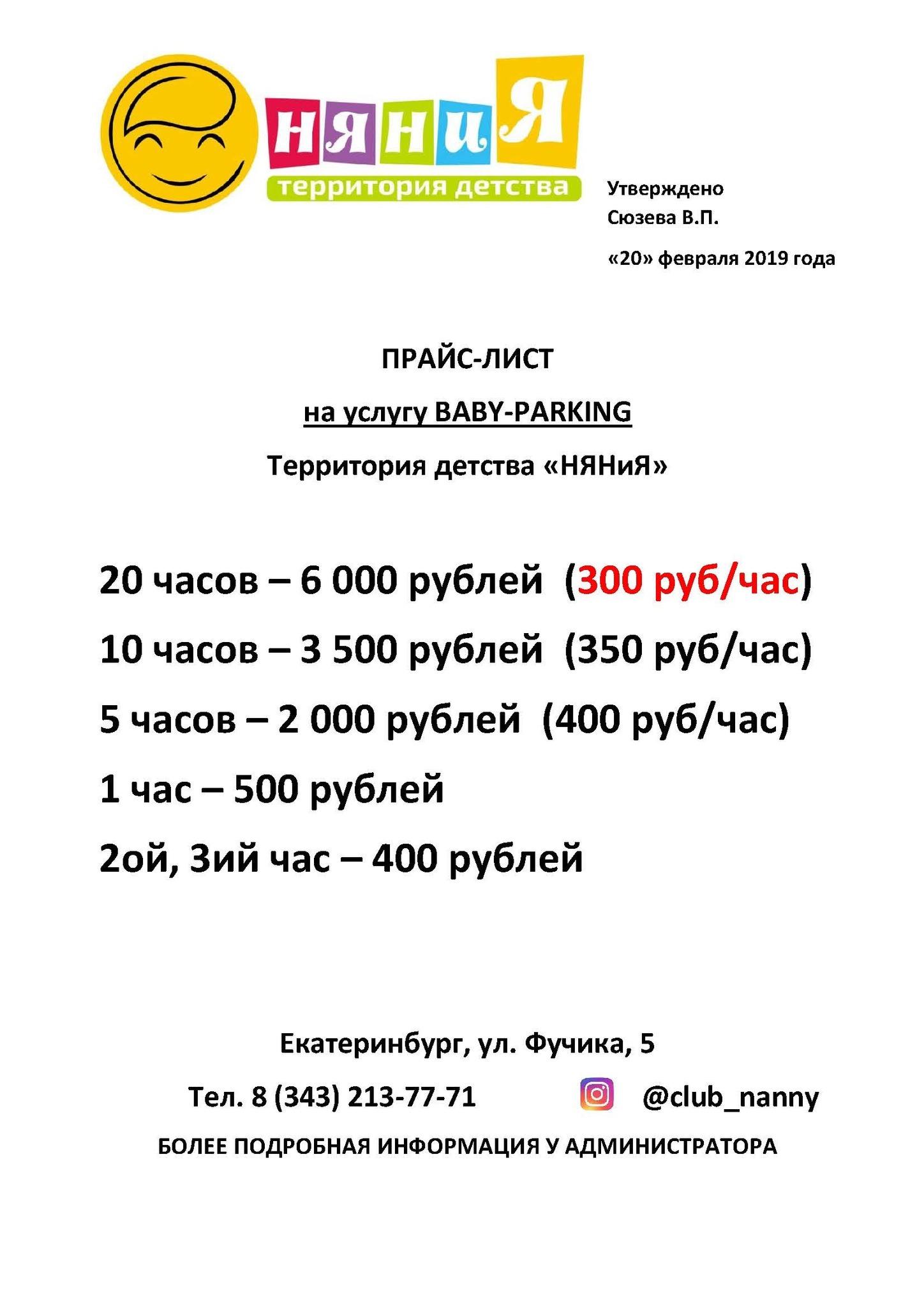 Екатеринбург стоимость на няня час часа воронеж стоимость вождения