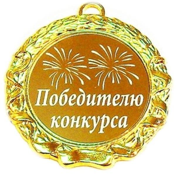 Поздравление победителю стихах
