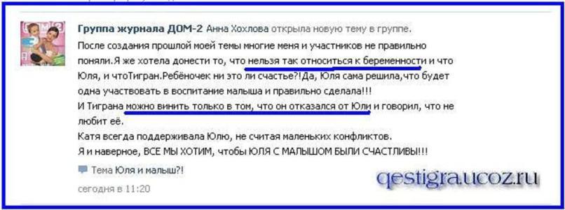 Юля говорит тиграну что беременна 84