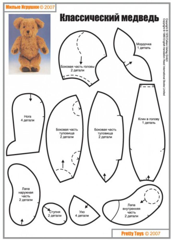 Как пошить медведя своими руками