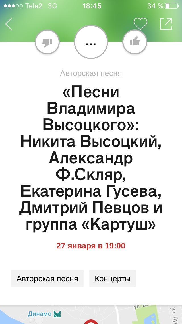 Билеты на концерт песен высоцкого заказ билет кино в мурманске