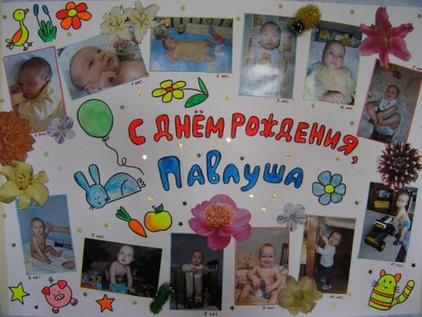 Плакат на 1 годик своими руками 89