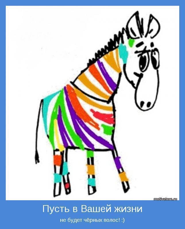 Открытка зебра разноцветная