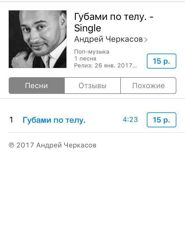 АНДРЕЙ ЧЕРКАСОВ ПЕСНЯ ГУБАМИ ПО ТЕЛУ СКАЧАТЬ БЕСПЛАТНО